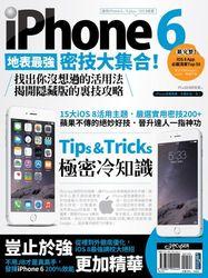 iPhone 6 地表最強密技大集合!找出你沒想過的活用法,揭開隱藏版的裏技攻略-cover