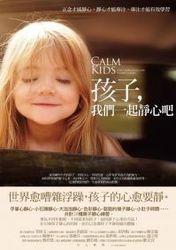 孩子,我們一起靜心吧:正念才能靜心,靜心才能專注,專注才能有效學習 (Calm Kids: Help Children Relax with Mindful Activities)-cover