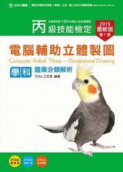 丙級電腦輔助立體製圖學科題庫分類解析-2015年版 (附贈OTAS題測系統)-cover