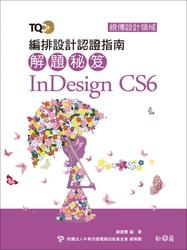 TQC+ 編排設計認證指南解題秘笈 InDesign CS6-cover