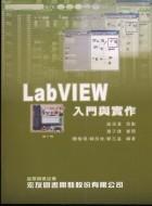 LabView 入門與實作-cover
