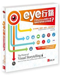eye行銷:打碎iphone的果汁機為何比俊男美女更吸睛?(The Power of Visual Storytelling: How to Use Visuals, Videos, and Social Media to Market Your Brand)