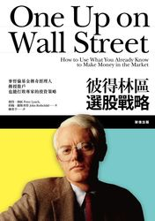 彼得林區選股戰略(One Up on Wall Street: How to Use What You Already Know to Make Money in the Market)-cover