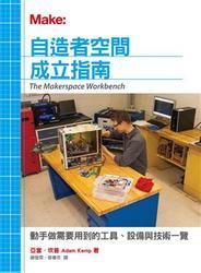 自造者空間成立指南-動手做需要用到的工具、設備與技術一覽(The Makerspace Workbench: Tools, Technologies, and Techniques for Making)-cover