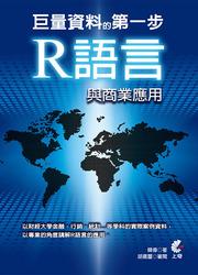 巨量資料的第一步-基礎 R 語言與商業應用-cover