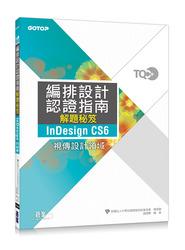 TQC+編排設計認證指南解題秘笈 InDesign CS6-cover
