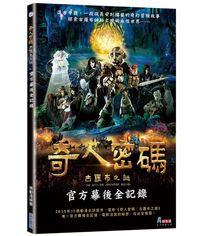 《奇人密碼:古羅布之謎》官方幕後全記錄-cover
