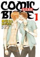 漫畫聖經 1 最萌BL創作教室-cover