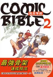 漫畫聖經 2 最強骨架速成技法