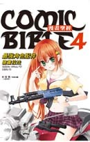 漫畫聖經 4 最強角色配件繪畫技法-cover