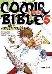 漫畫聖經 5 最強構圖活用技巧-cover
