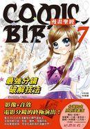 漫畫聖經 7 最強分鏡破解技法-cover