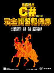 王者歸來-C# 完全開發範例集, 3/e-cover