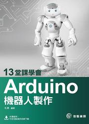 13 堂課學會 Arduino 機器人製作-cover