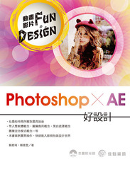 動畫影片 Fun Design--Photoshop X AE 好設計(Photoshop x AE─影片 Fun Design 漂漂老師師資團讓你動畫設計好 easy)-cover