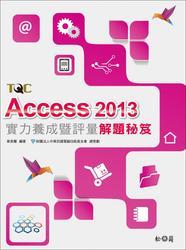 Access 2013 實力養成暨評量解題秘笈-cover