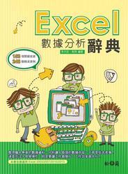 Excel 數據分析辭典-cover