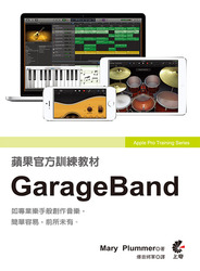 蘋果官方訓練教材: GarageBand (Apple Pro Training Series: GarageBand)-cover