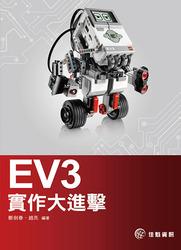 EV3 實作大進擊-cover