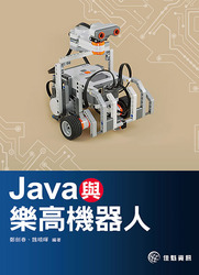 Java 與樂高機器人-cover