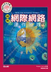 圖解網際網路運作原理 (How the Internet Works)-cover