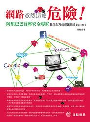 網路竟然這麼危險!阿里巴巴首席安全專家教你全方位保護網站--第2版-cover