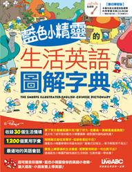 藍色小精靈的生活英語圖解字典-cover
