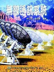 無線通訊系統-cover