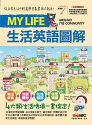 My Life生活英語圖解(全新擴編版)-cover