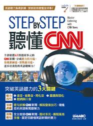 Step by Step 聽懂 CNN (點讀擴編版)-cover
