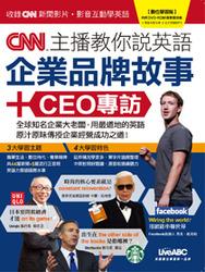 CNN 主播教你說英語:企業品牌故事 + CEO 專訪-cover