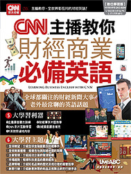CNN 主播教你 財經商業必備英語-cover