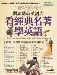 閱讀造就英語力 看經典名著學英語-cover