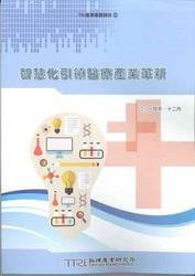 智慧化引領醫療產業革新-cover