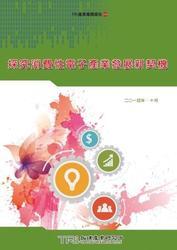 探究消費性電子產業發展新契機-cover