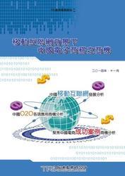移動互聯網背景下,中國電子商務之商機-cover