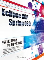 Eclipse RCP Spring OSGi─技術詳解與最佳實戰 (舊版: Eclipse RCP / Spring OSGi 技術詳解與最佳實踐)-cover