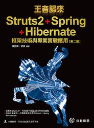 王者歸來 - Struts2 + Spring + Hibernate 框架技術與專案實戰應用, 2/e-cover