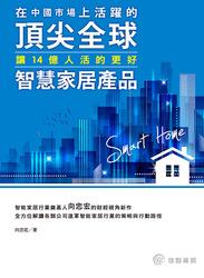 讓 14 億人活的更好:在中國市場上活躍的頂尖全球智慧家居產品-cover