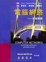 電腦網路--系統原理 (Computer Network: A Systems Approach, 2/e)-cover