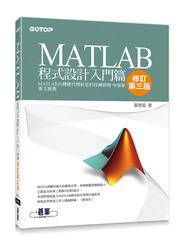 MATLAB 程式設計入門篇(修訂第三版)-cover