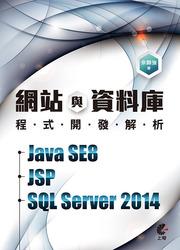 網站與資料庫程式開發解析-Java SE8 + JSP + SQL Server 2014-cover