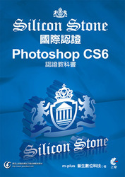 Photoshop CS6 Silicon Stone 認證教科書-cover
