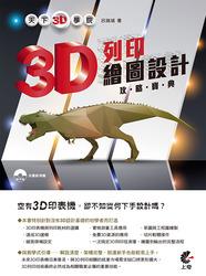 天下 3D 學院─3D 列印繪圖設計攻略寶典-cover