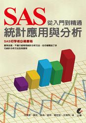SAS 統計分析與應用從入門到精通 (徹底研究 SAS 統計分析與應用)-cover