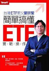 簡單搞懂 ETF 實戰操作 DVD(拆封不可退)-cover