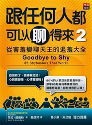 跟任何人都可以聊得來 2:從害羞變聊天王的退羞大全(Goodbye to Shy: 85 Shybusters That Work!)-cover