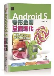 Android 5 變形金剛全面進化-cover