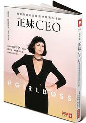 正妹CEO—她從街頭流浪妹變身億萬女老闆-cover