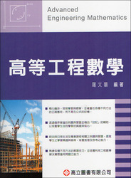 高等工程數學, 5/e-cover